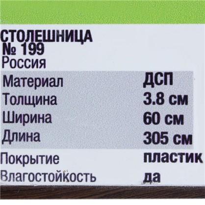 Столешница №199 305х3.8х60 см ЛДСП/пластик цвет венге