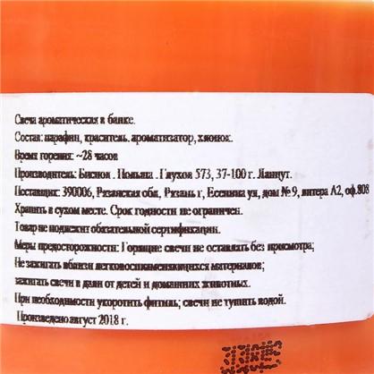 Свеча ароматизированная в банке Апельсин