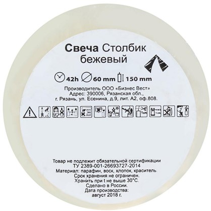 Свеча-столбик 6/15 см цвет бежевый