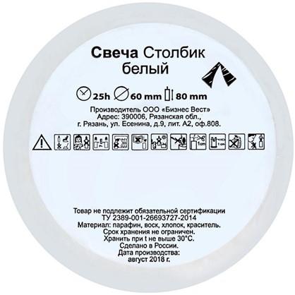 Свеча-столбик 6х8 см цвет белый