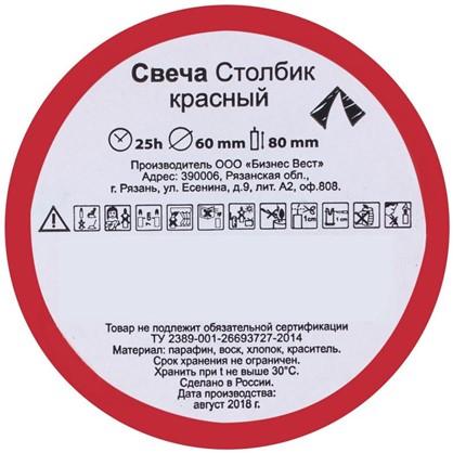 Купить Свеча-столбик 6х8 см цвет красный дешевле