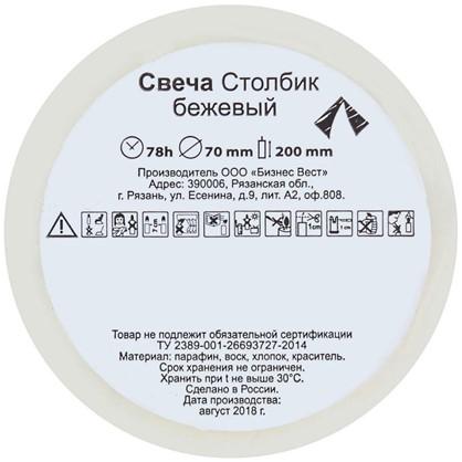 Купить Свеча-столбик 7/20 см цвет бежевый дешевле