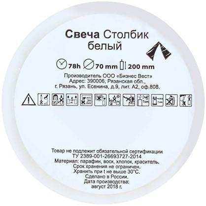 Свеча-столбик 7х20 см цвет белый