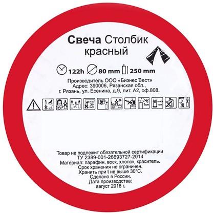 Купить Свеча-столбик 8х25 см цвет красный дешевле