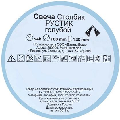 Купить Свеча-столбик Рустик 10х12 см цвет голубой дешевле