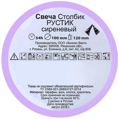 Свеча-столбик Рустик 10х12 см цвет сиреневый