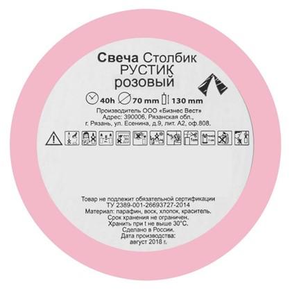 Купить Свеча-столбик Рустик 7х13 см цвет розовый дешевле