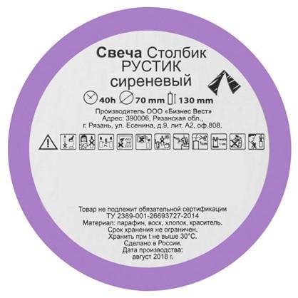 Свеча-столбик Рустик 7х13 см цвет сиреневый