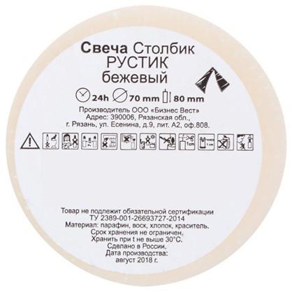 Купить Свеча-столбик Рустик 7х8 см цвет бежевый дешевле