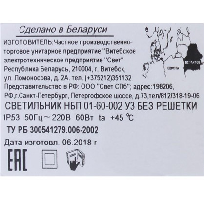 Светильник настенно-потолочный овальный НБП 01-60-002 IP53
