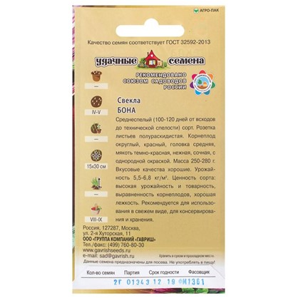 Свёкла Бона 2 г
