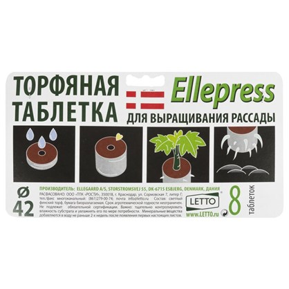 Таблетки торфяные Ellepress 4.2 см 8 шт.