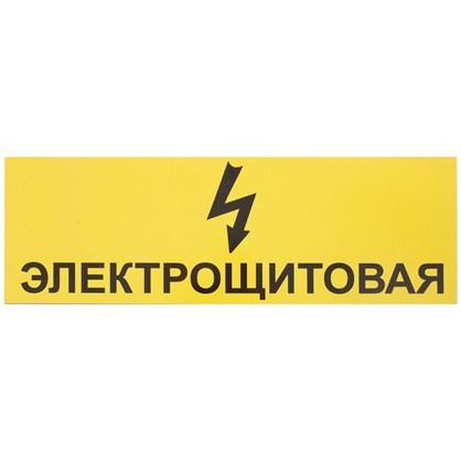 Купить Табличка 30 10 Электрощитовая дешевле