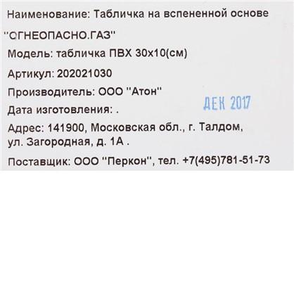 Табличка 30 10 Огнеопасно газ