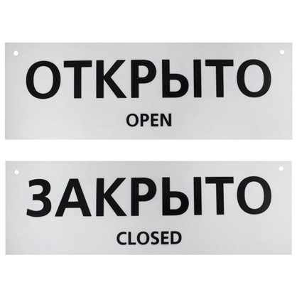 Табличка двусторонняя на вспененной основе Открыто/закрыто пластик