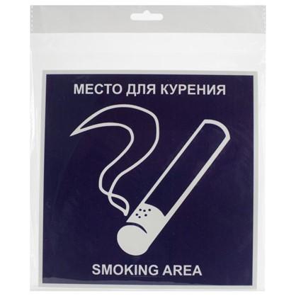 Купить Табличка на вспененной основе Место для курения пластик дешевле