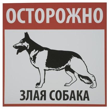 Табличка на вспененной основе Осторожно! Злая собака пластик