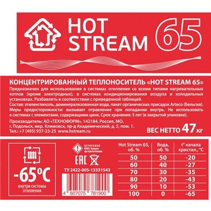 Купить Теплоностиель Hot Stream 47 кг дешевле