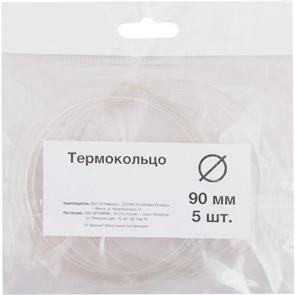Термокольцо для натяжного потолка Ø90 мм 5 шт.