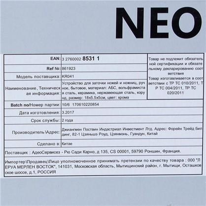 Точилка для ножей Neo 180х55х50 мм цвет хром
