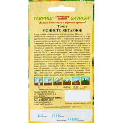 Томат Монисто янтарное 0.1 г.