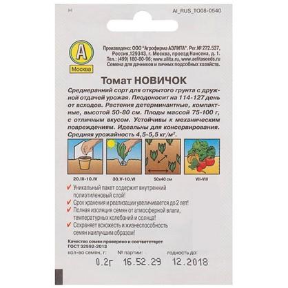 Купить Томат Новичок (Лидер) дешевле