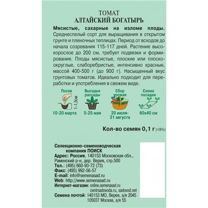 Томат Сибирская серия Алтайский богатырь (А) 1 г