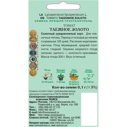 Томат Сибирская серия Таёжное золото (А) 1 г