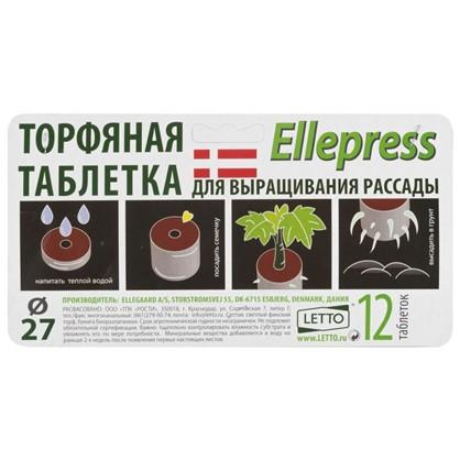 Торфяные таблетки Ellepress 2.7 см 12 шт