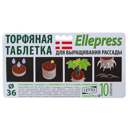 Торфяные таблетки Ellepress 3.6 см 10 шт