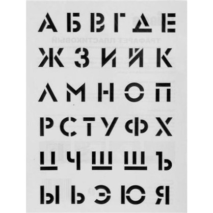 Трафарет Алфавит 30х40 см