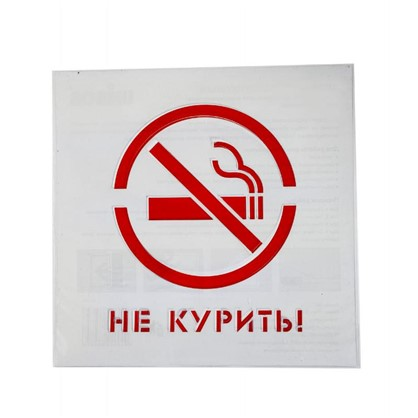 Трафарет Не курить 20х20 см