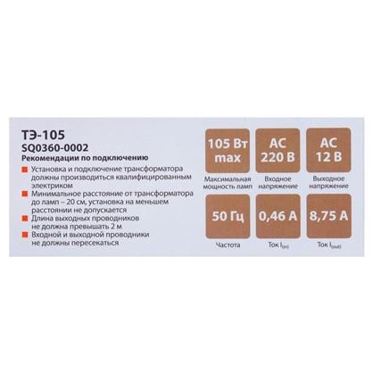 Трансформатор понижающий 12 В 35-105 Вт