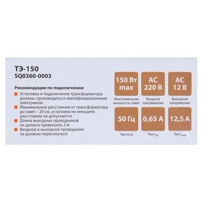 Трансформатор понижающий 12 В 50-150 Вт