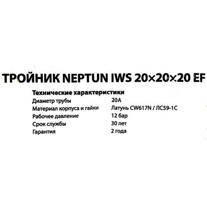 Тройник Neptun IWS обжимной 20х20х20 мм латунь