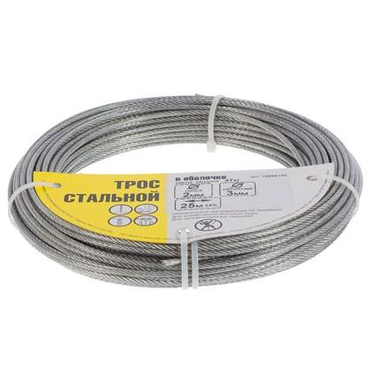 Трос в оболочке PVC 2/3 мм 25 м сталь цвет цинк