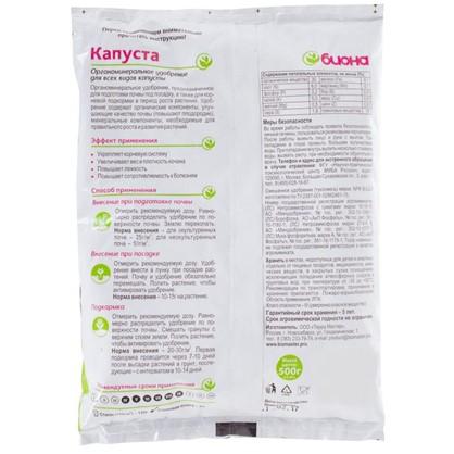 Купить Удобрение Биона для капусты ОМУ 0.5 кг дешевле