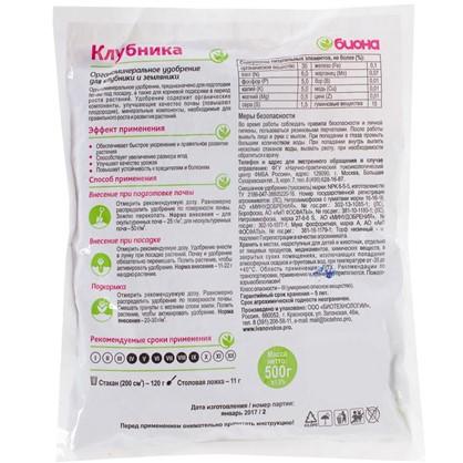 Удобрение Биона органическое минеральное для клубники 0.5 кг