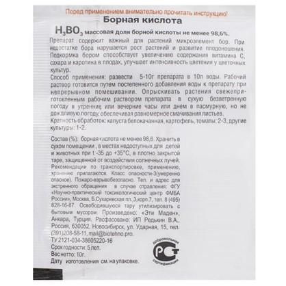 Купить Удобрение Борная кислота 0.01 кг дешевле