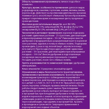 Удобрение для рододендров азалий гортензий долгодействующее 2.5 кг