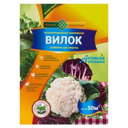 Удобрение Долина плодородия Вилок ОМУ 2 кг
