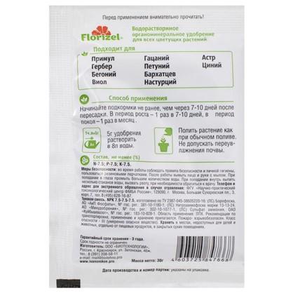 Удобрение Florizel для цветущих растений ОМУ 0.03 кг