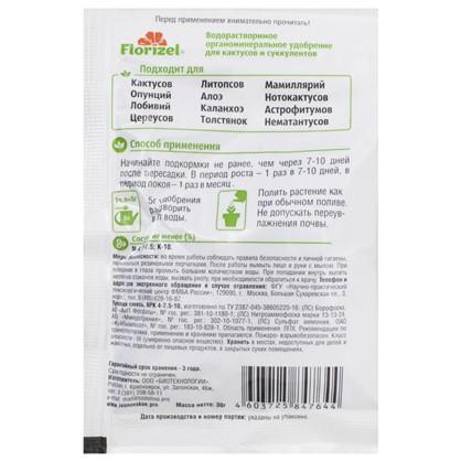 Удобрение Florizel для кактусов и суккулентов ОМУ 0.03 кг