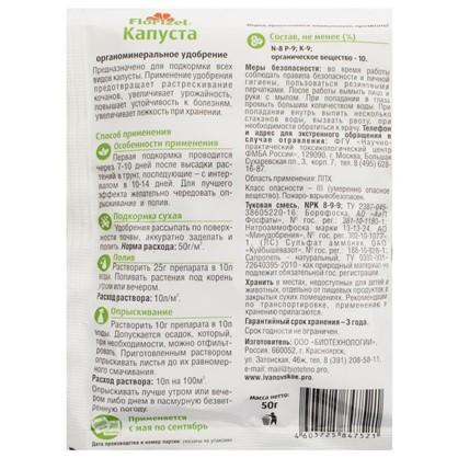 Удобрение Florizel для капусты ОМУ 0.05 кг