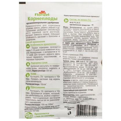 Купить Удобрение Florizel для корнеплодов ОМУ 0.05 кг дешевле
