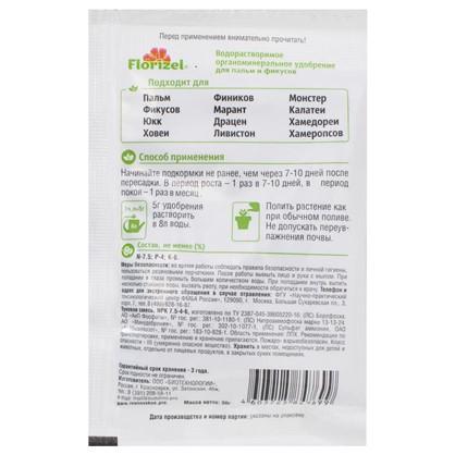 Удобрение Florizel для пальм и фикусов ОМУ 0.03 кг