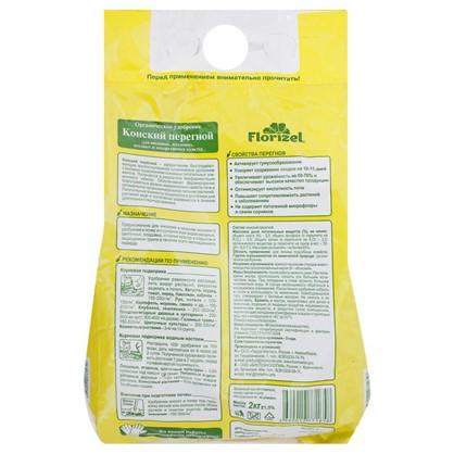 Удобрение Florizel Конский перегной гранулированное ОУ 2 кг