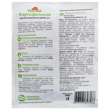 Удобрение Florizel органическое минеральное для картофеля 0.1 кг