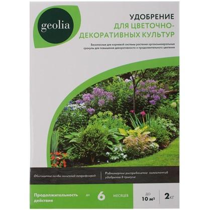 Купить Удобрение Geolia органоминеральное для цветов 2 кг дешевле