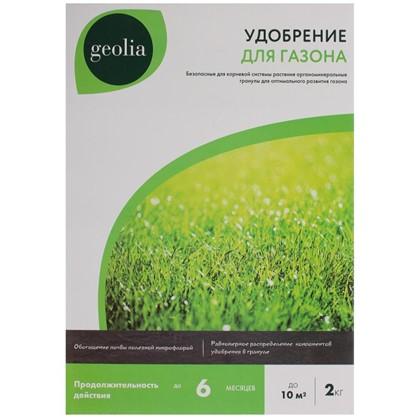 Удобрение Geolia органоминеральное для газонов 2 кг